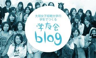 学友会blog