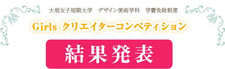 大垣女子短期大学デザイン美術学科学費免除制度Girlsクリエイターコンペティション結果発表