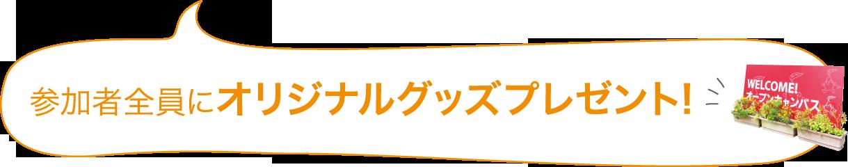 参加者全員にオリジナルグッズプレゼント!