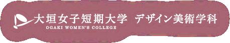 大垣女子短期大学 デザイン美術学科