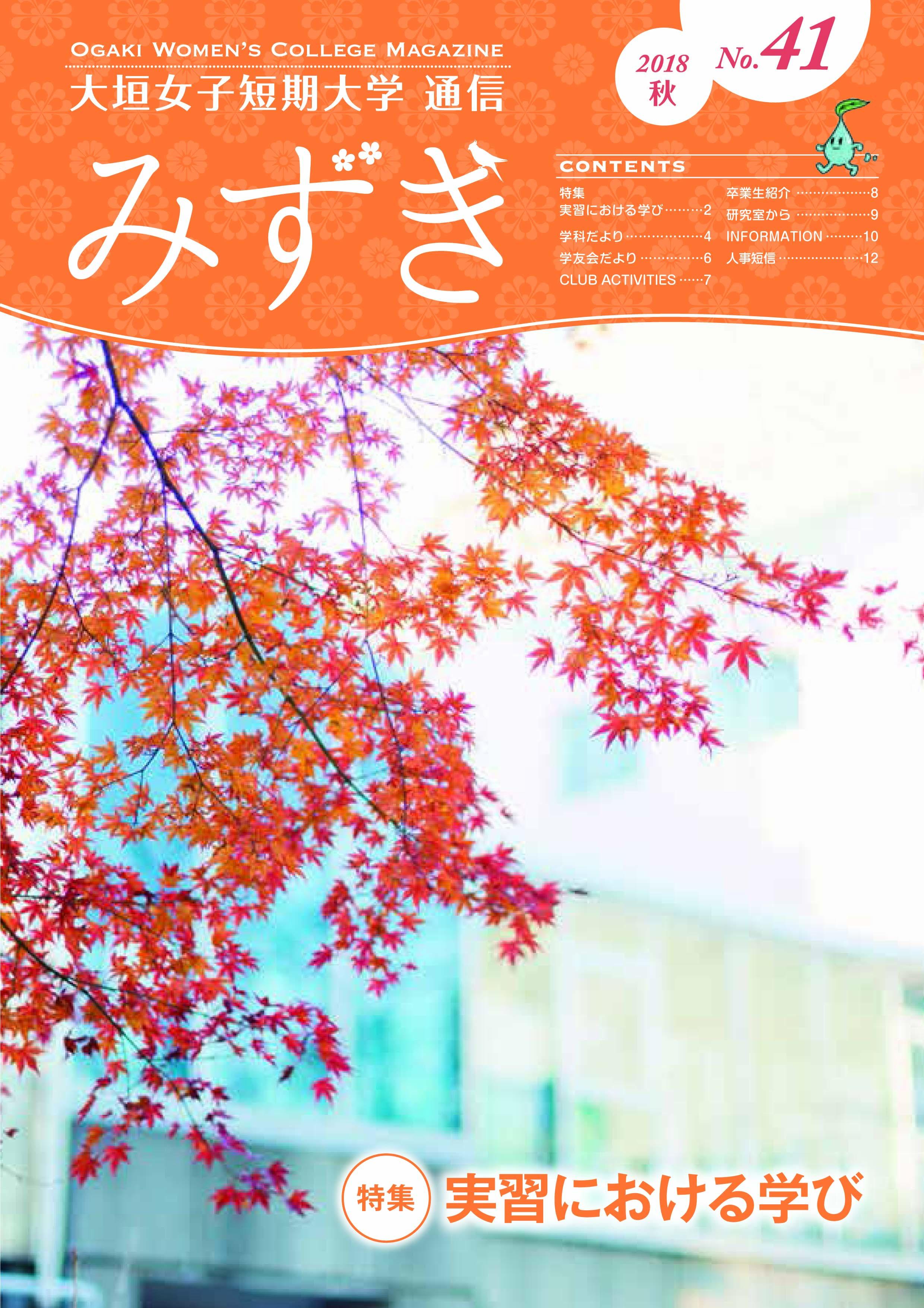 大学の広報