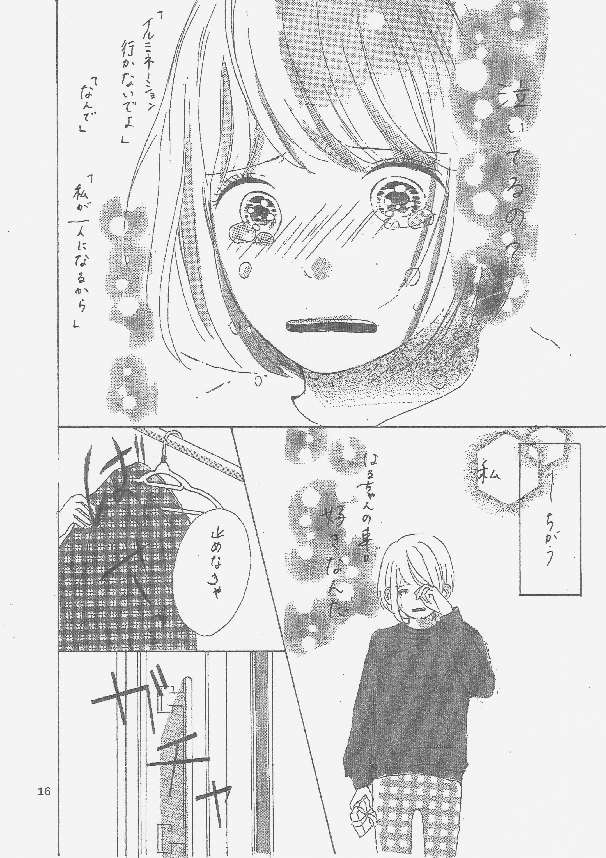 2018前期-少女マンガ(『ありふれた景色』より)2