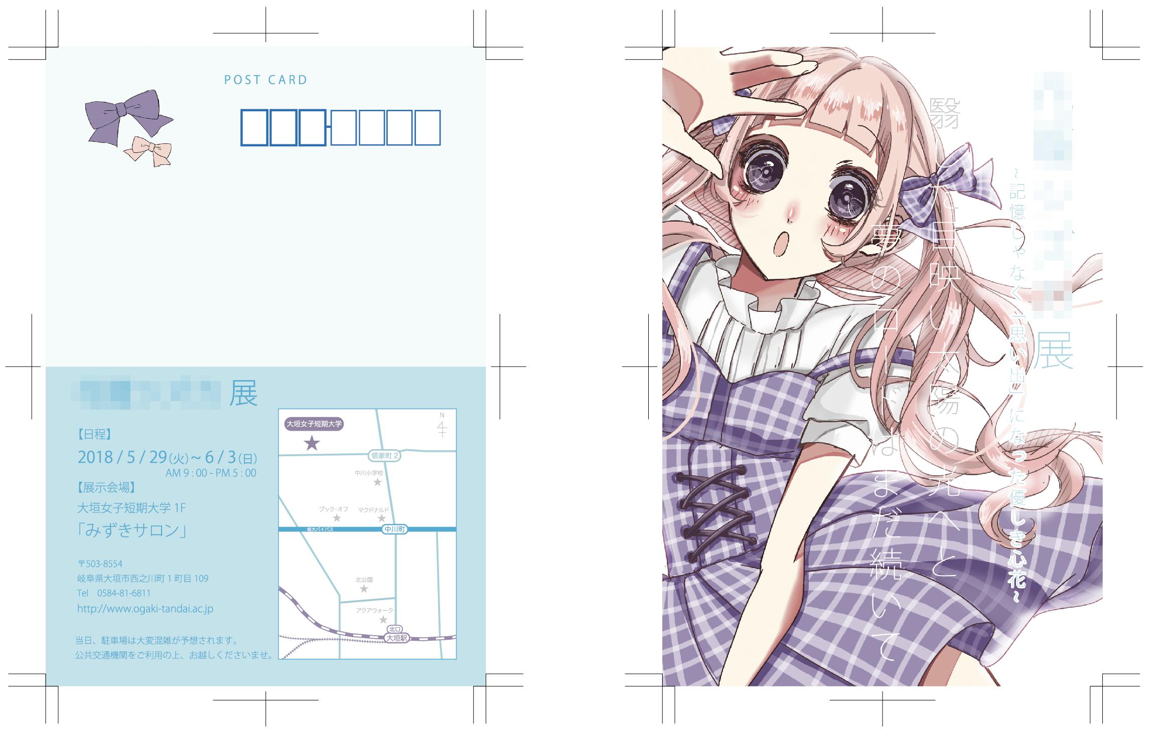 2018前期-グラフィックデザイン(詩とイメージDM)1