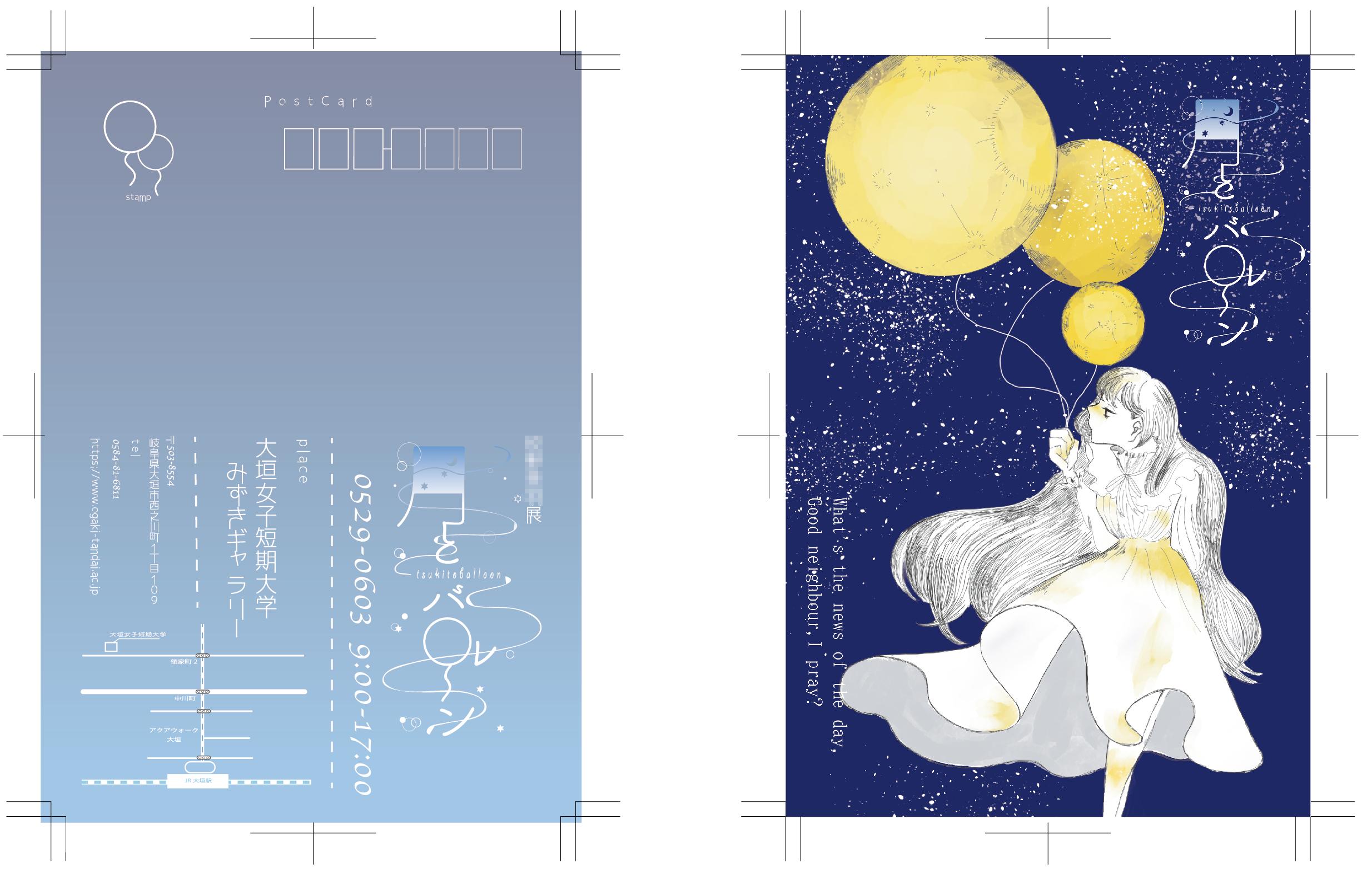 2018前期-グラフィックデザイン(詩とイメージDM)3