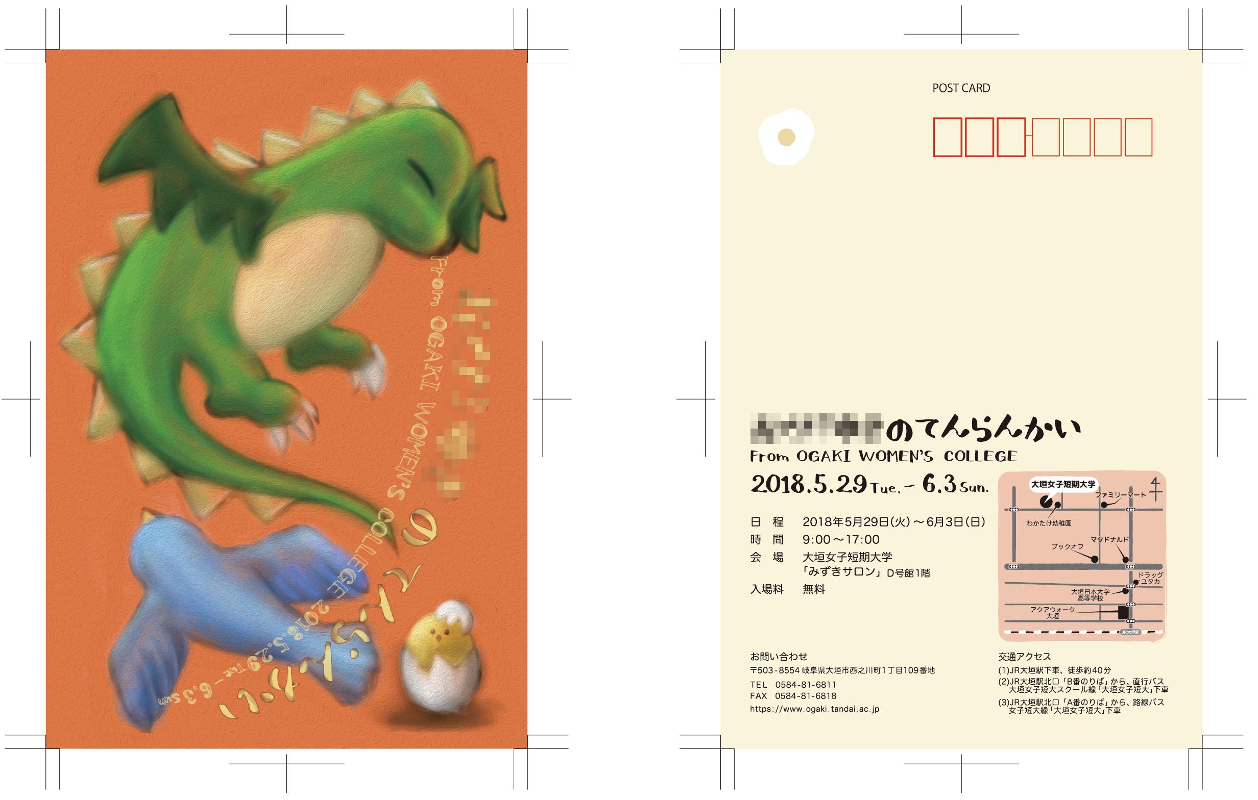2018前期-グラフィックデザイン(詩とイメージDM)2