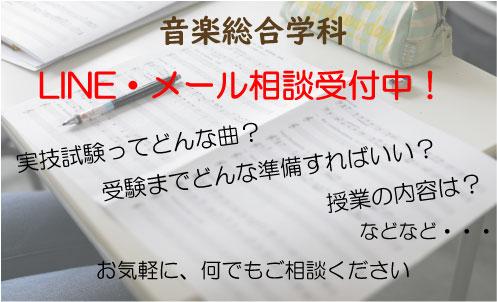 音楽総合学科メール相談