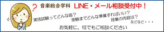 LINE・メール相談